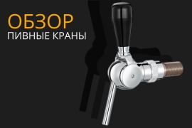 /reviews/ОБЗОР: Пивные краны для баров, пабов и ресторанов