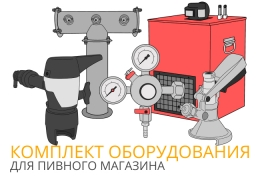 /reviews/Комплект пивного оборудования для магазина разливного пива